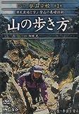 DVD登山学校 第1巻 山の歩き方