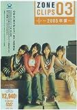 ZONE CLIPS 03~2005 卒業~ [DVD]