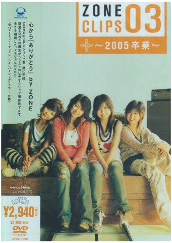 ZONE CLIPS 03~2005 卒業~