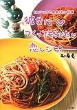 彼女につくってもらいたい恋レシピ―2ステップで簡単!モテ料理