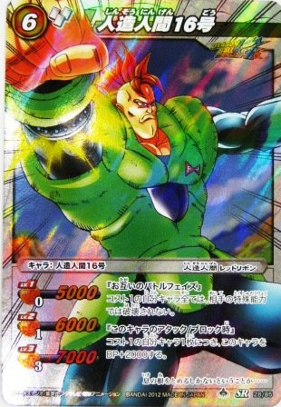 ミラクルバトルカードダス ミラバト ドラゴンボール スーパーレア 人造人間16号 (おまけカード10枚つき) 《ギフト》