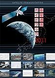 衛星通信ガイドブック<2011>