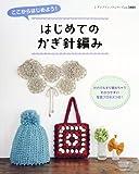 はじめてのかぎ針編み (レディブティックシリーズno.3484)
