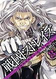 戦國ストレイズ8巻 (デジタル版ガンガンコミックスJOKER)