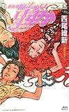 新本格魔法少女りすか3 (講談社ノベルス ニJ- 18)