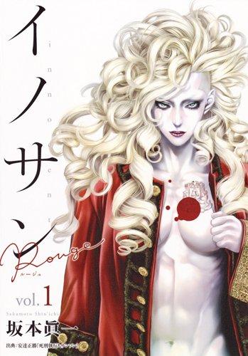 イノサン Rouge 1 (ヤングジャンプコミックス)