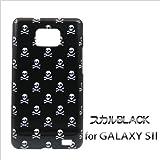 GALAXY S II SC-02C対応 携帯ケース【655スカルBLACK】