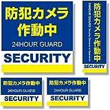 防犯シール セキュリティステッカー 日本製 耐久 防水