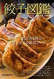 Tokyo 餃子図鑑 (マイウェイムック)