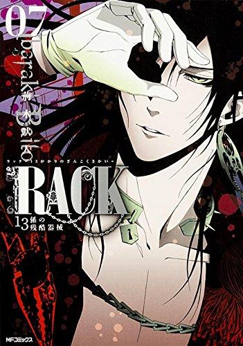 RACK‐13係の残酷器械‐ (7) (MFコミックス ジーンシリーズ)