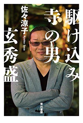 駆け込み寺の男 ―玄秀盛― (ハヤカワ文庫 NF 474)