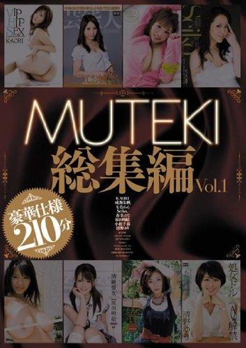 MUTEKI総集編Vol.1 [DVD]
