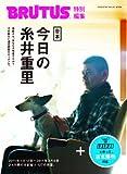 BRUTUS特別編集 合本・今日の糸井重里 (マガジンハウスムック)