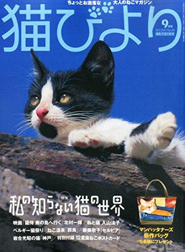 猫びより 2015年 09 月号 [雑誌]