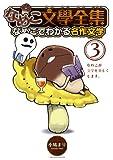 なめこ文學全集 (3) なめこでわかる名作文学 (バーズコミックス スペシャル)