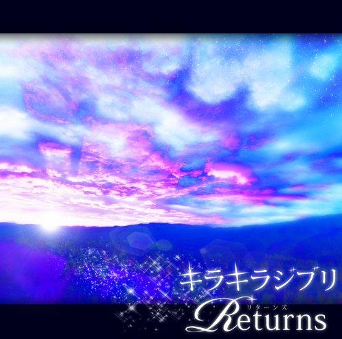 キラキラジブリ -RETURNS-