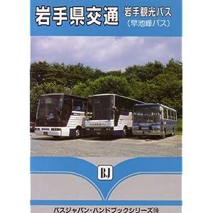 岩手県交通 岩手観光バス(早池峰バス) (バスジャパン・ハンドブックシリーズ)