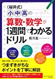 桜井式 小中高の算数・数学が1週間でわかるドリル