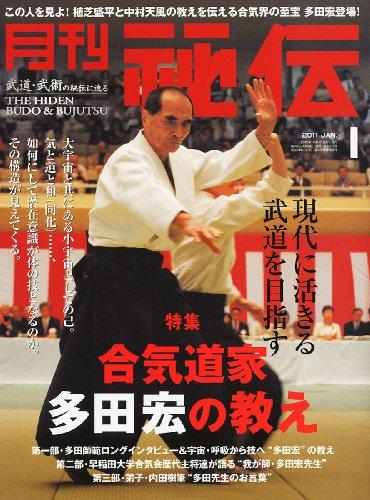 月刊 秘伝 2011年 01月号 [雑誌]