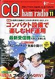 CQ ham radio (ハムラジオ) 2010年 11月号 [雑誌]