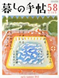 暮しの手帖 2012年 06月号 [雑誌]