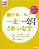 簡単ルールで一生きれいな字 (生活実用シリーズ NHKまる得マガジンMOOK)
