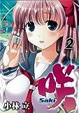 咲 Saki (2) (ヤングガンガンコミックス)