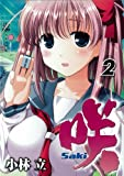 咲ーSakiー 2 (ヤングガンガンコミックス)