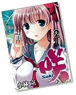 咲-Saki 2 (2) (ヤングガンガンコミックス)