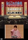 らくごin六本木 スペシャルセレクション 三遊亭歌之介(きん歌) 独演会 [DVD]