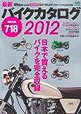 最新バイクカタログ2012 (エイムック 2354)