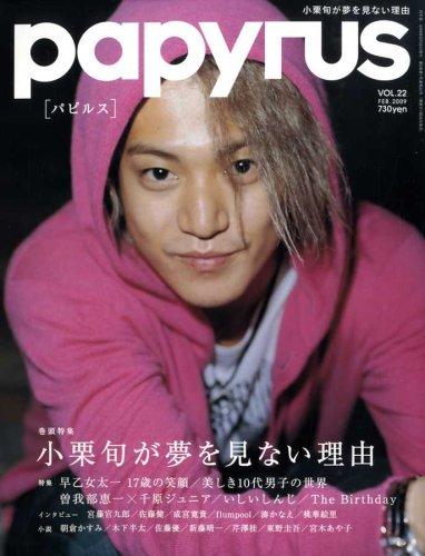 papyrus (パピルス) 2009年 02月号 [雑誌]