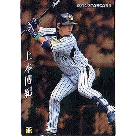 カルビー2014 プロ野球チップス スターカード No.S-63 上本博紀