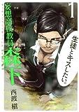 妄想高校教員 森下 (1) (ヤングガンガンコミックス)