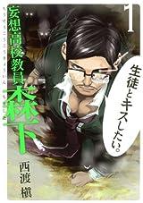 妄想しまくりな変態女子高教師のコメディ漫画「妄想高校教員森下」