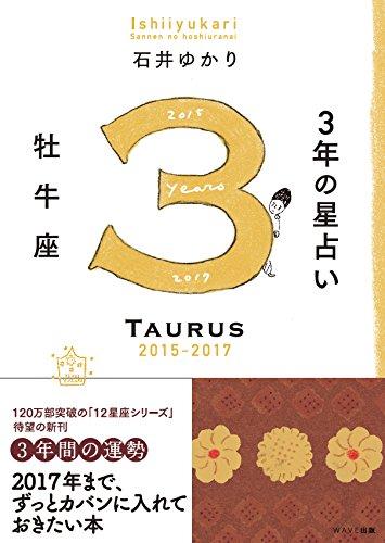 3年の星占い 牡牛座 2015-2017