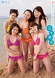 THE ポッシボー5周年記念DVD『五年熟成』 [DVD]