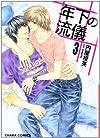 年下の流儀 3 (キャラコミックス)