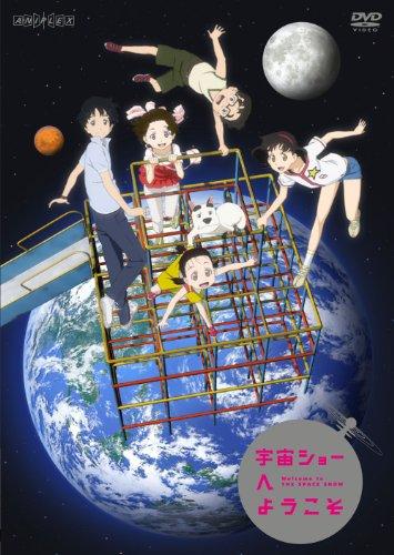 宇宙ショーへようこそ 【通常版】 [DVD]