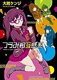 つらみ相互感系 (少年チャンピオン・コミックス・タップ!)
