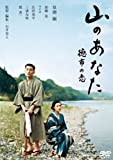 マイコ DVD 「山のあなた 徳市の恋 スタンダード・エディション」