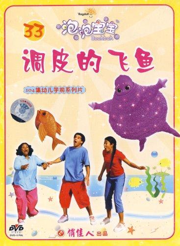 泡泡宝宝(33)调皮的飞鱼(1dvd)图片