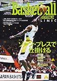 Basketball MAGAZINE Clinic (バスケットボール・マガジン・クリニック) 2008年 06月号 [雑誌]