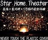 iimono117 自宅の天井や壁に満天の星空を再現!家庭用プラネタリウム
