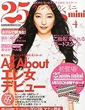 25ans (ヴァンサンカン) ミニ 2013年 04月号 [雑誌]