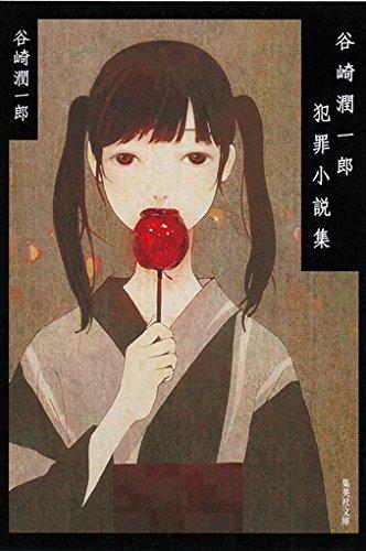 谷崎潤一郎犯罪小説集 (集英社文庫 た 28-2)の詳細を見る