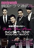 韓国ドラマ通信 2010 Summer