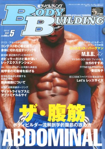 ボディビルディング 2012年 05月号 [雑誌]