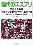 教師のための学校カウンセリング学・小学校編 現代のエスプリ(No.471)