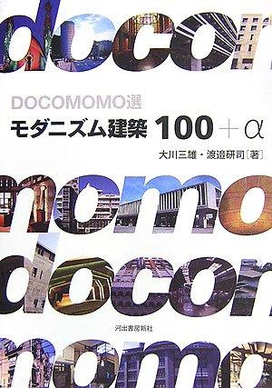 DOCOMOMO選   モダニズム建築100+α